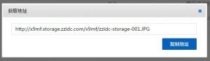zzidc-storage-006